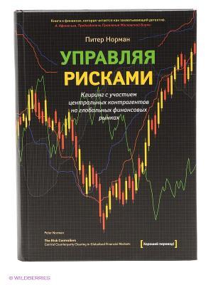 Управляя рисками Издательство Манн, Иванов и Фербер. Цвет: черный