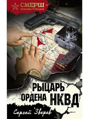Рыцарь ордена НКВД Эксмо. Цвет: белый