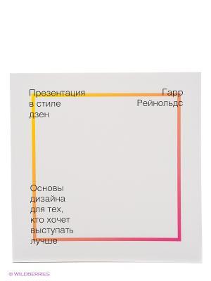 Презентация в стиле дзен. Основы дизайна для тех, кто хочет выступать лучше Издательство Манн, Иванов и Фербер. Цвет: белый
