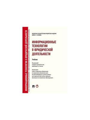 Информационные технологии в юридической деятельности.Уч. для бакалавров. Проспект. Цвет: белый