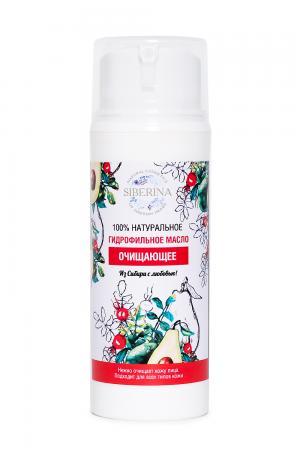 Гидрофильное масло для умывания Очищающее SIBERINA