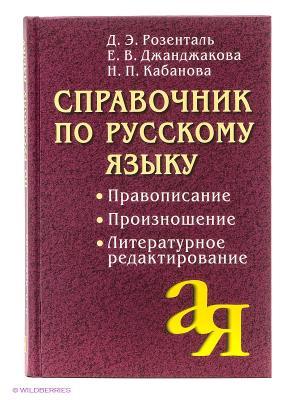 Справочник по русскому языку АЙРИС-пресс. Цвет: лиловый