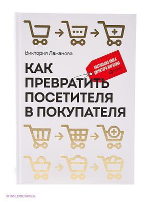 Как превратить посетителя в покупателя: Настольная книга директора магазина Альпина Паблишер. Цвет: белый