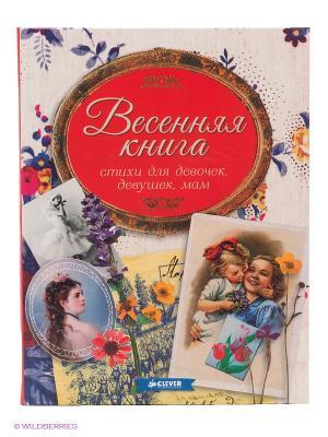 Весенняя книга. Стихи для девочек, девушек, мам Издательство CLEVER. Цвет: белый, красный