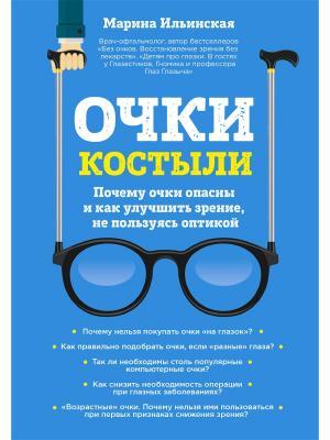 Очки-костыли. Почему очки опасны и как улучшить зрение, не пользуясь оптикой Эксмо. Цвет: белый