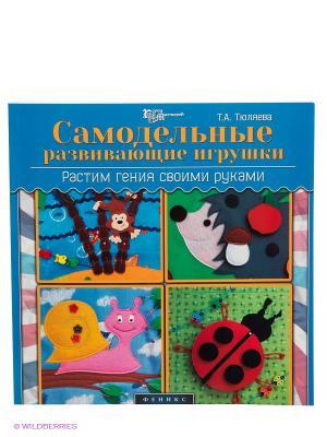 Самодельные развивающие игрушки: растим гения своими руками Феникс. Цвет: синий