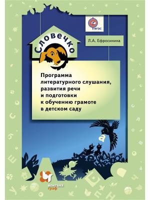 Программа литературного слушания в детском саду. Словечко.  Издание. 2 Вентана-Граф. Цвет: белый
