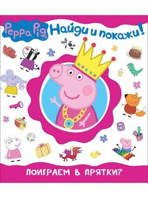 Свинка Пеппа. Поиграем в прятки? Peppa Pig. Цвет: розовый, белый, желтый