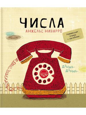 Числа Издательство Манн, Иванов и Фербер. Цвет: белый