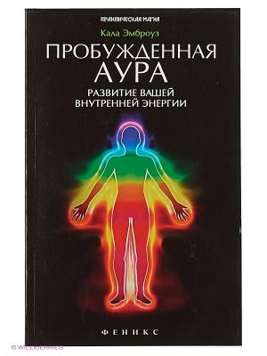 Пробужденная аура: развитие вашей внутренней энергии Феникс. Цвет: антрацитовый, черный