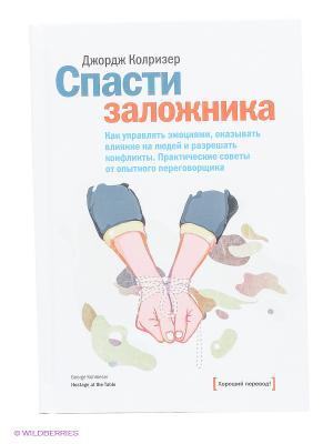 Спасти заложника Издательство Манн, Иванов и Фербер. Цвет: белый, синий