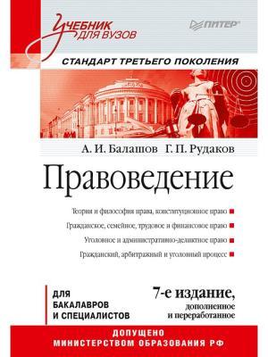 Правоведение: Учебник для вузов. 7-е изд., дополненное и переработанное. Стандарт третьего поколения ПИТЕР. Цвет: красный