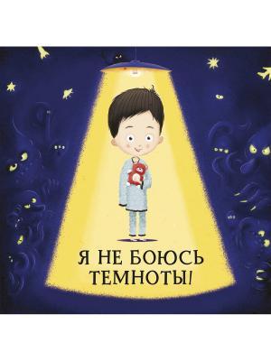 Я не боюсь темноты! Издательство Манн, Иванов и Фербер. Цвет: белый