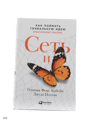 Сеть и бабочка: Как поймать гениальную идею. Практическое пособие Альпина Паблишер. Цвет: белый