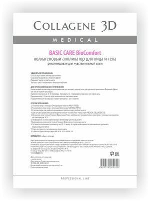 BioComfort колл. аппликатор д/лица и тела Basic Care Medical Collagene 3D. Цвет: белый, розовый