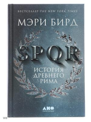 SPQR: История Древнего Рима Альпина нон-фикшн. Цвет: белый