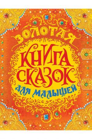 Золотая книга сказок малышам Росмэн. Цвет: оранжевый