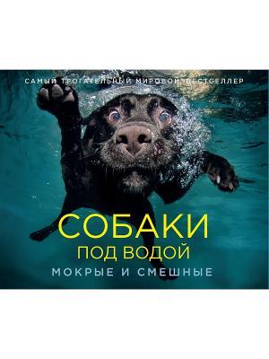 Собаки под водой. Мокрые и смешные Издательство КоЛибри. Цвет: белый