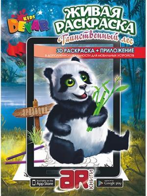 Живая Раскраска Таинственный лес А4,мягкая обложка DEVAR. Цвет: синий, зеленый
