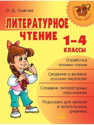 Литературное чтение 1-4 классы. ИД ЛИТЕРА. Цвет: бежевый