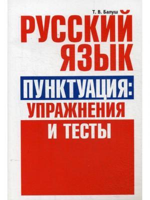 Русский язык. Пунктуация:упражнения и тесты Попурри. Цвет: белый