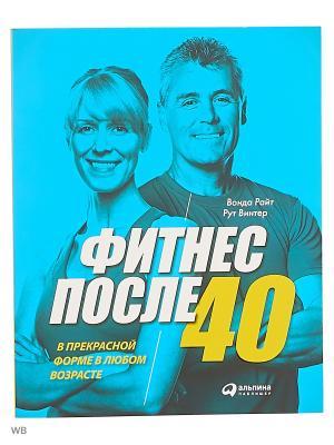 Фитнес после 40:  В прекрасной форме любом возрасте Альпина Паблишер. Цвет: белый