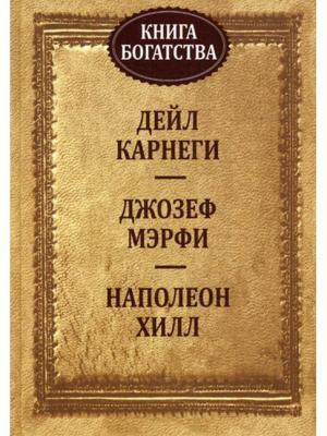 Книга богатства Попурри. Цвет: белый