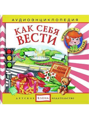Как себя вести Детское издательство Елена. Цвет: желтый, малиновый