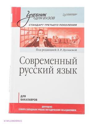 Современный русский язык. Учебник для вузов. Стандарт третьего поколения ПИТЕР. Цвет: белый