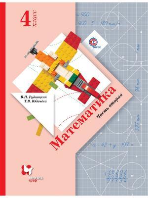 Математика. 4 кл. Учебник Ч.2. Вентана-Граф. Цвет: белый