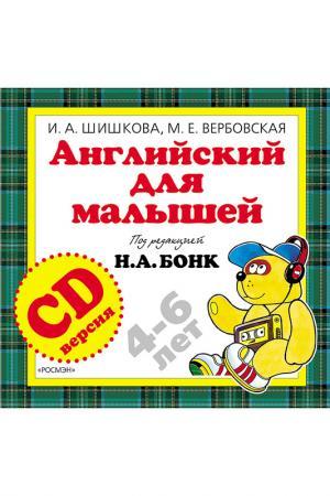 CD-диск Английский малышам Росмэн. Цвет: none