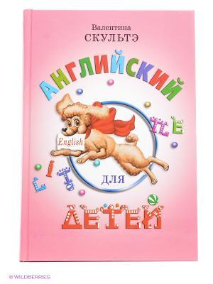 Английский для детей. (цветные илл.) АЙРИС-пресс. Цвет: розовый