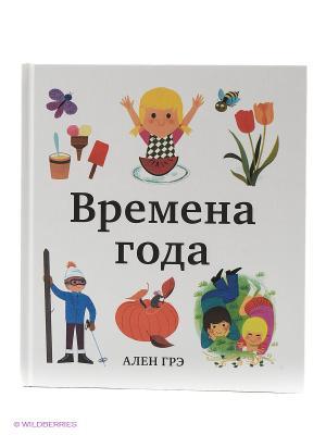 Времена года Издательство Манн, Иванов и Фербер. Цвет: желтый