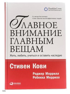 Главное внимание главным вещам (переплет) Альпина Паблишер. Цвет: белый, красный
