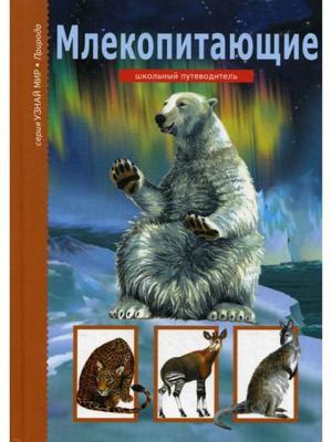Млекопитающие. Узнай мир Тимошка. Цвет: белый