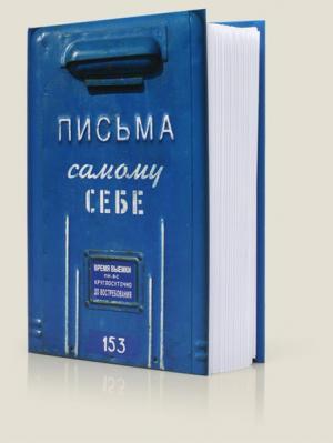 Фотоальбом Письма к самому себе Бюро находок. Цвет: синий