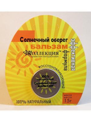 Бальзам профилактический. Солнечный оберег Крымская Натуральная Коллекция. Цвет: белый