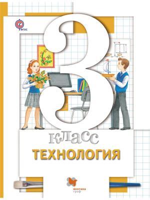 Технология. 3 кл. Учебник. Издание. Вентана-Граф. Цвет: белый