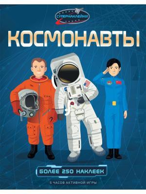 Космонавты Издательство Махаон. Цвет: белый