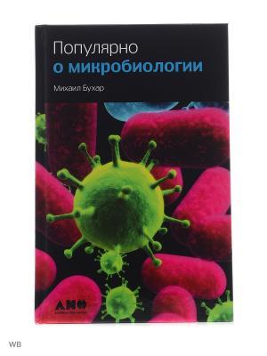 Популярно о микробиологии Альпина нон-фикшн. Цвет: белый