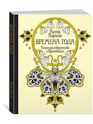 Времена года. Книга для творчества и вдохновения Издательство Махаон. Цвет: белый