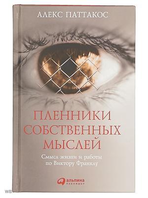 Пленники собственных мыслей: Смысл жизни и работы по Виктору Франклу Альпина Паблишер. Цвет: белый