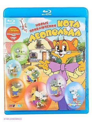 Новые приключения кота Леопольда (Blu-ray) НД плэй. Цвет: белый