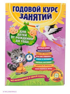 Годовой курс занятий: для детей от рождения до года Эксмо. Цвет: сиреневый, желтый, зеленый