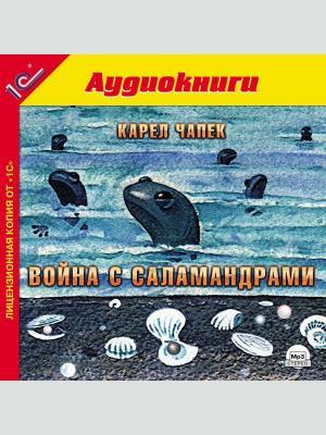 1С:Аудиокниги. Чапек К. Война с саламандрами. МР3-аудиокнига 1С-Паблишинг. Цвет: белый
