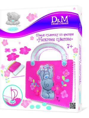 Шьем сумочку из фетра Нежные цветы Делай с мамой. Цвет: розовый