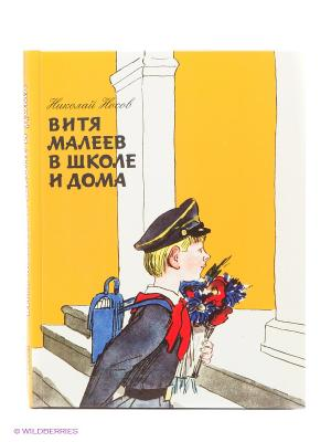 Витя Малеев в школе и дома Эксмо. Цвет: желтый