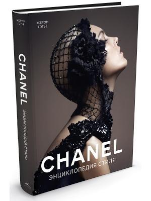 Chanel. Энциклопедия стиля Издательство КоЛибри. Цвет: белый