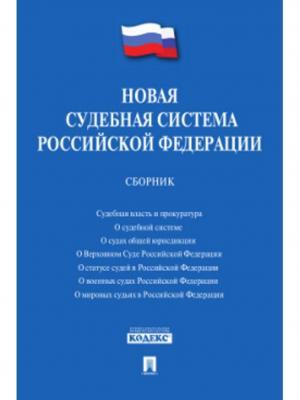 Новая судебная система Российской Федерации. Сборник. Проспект. Цвет: белый