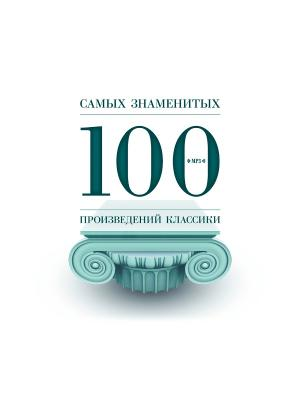 100 самых знаменитых произведений классики RMG. Цвет: прозрачный